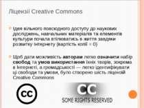 Ліцензії Creative Commons Ідея вільного повсюдного доступу до наукових дослід...