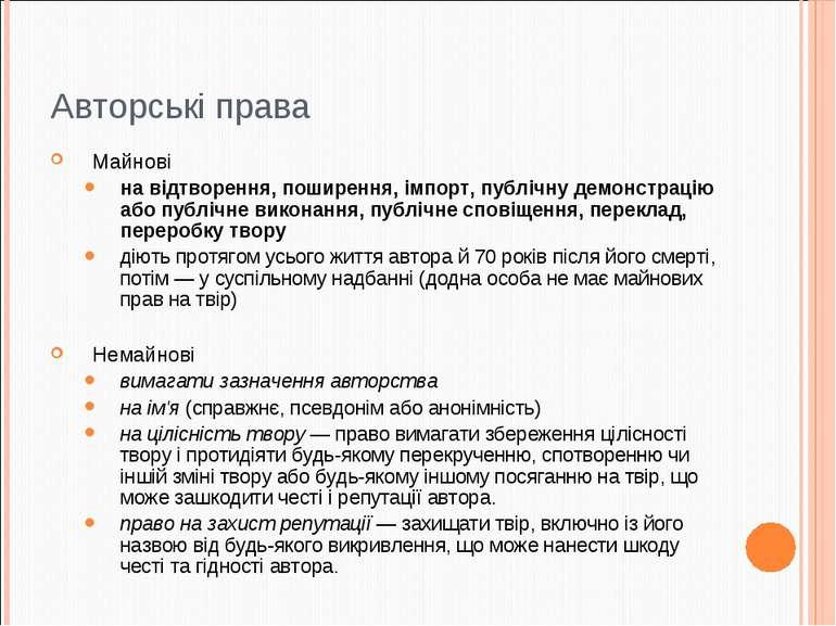 Авторські права Майнові на відтворення, поширення, імпорт, публічну демонстра...