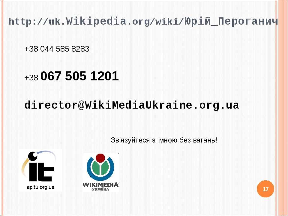 http://uk.Wikipedia.org/wiki/Юрій_Пероганич +38 044 585 8283 +38 067 505 1201...