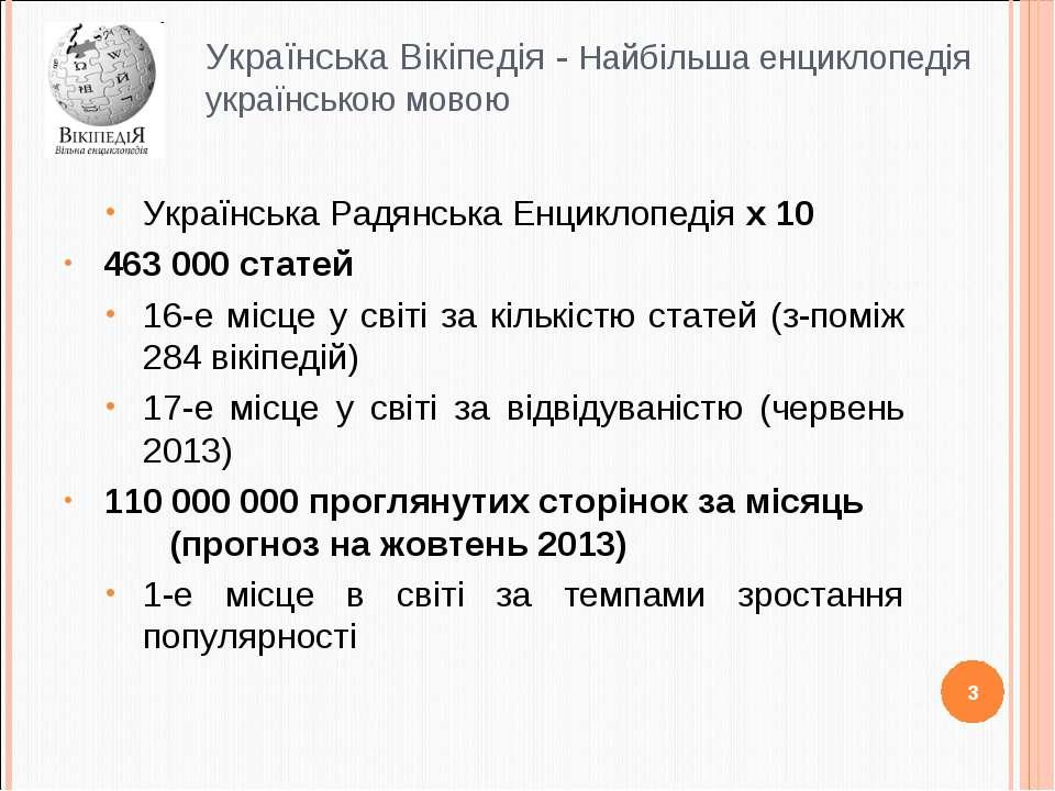 Українська Вікіпедія - Найбільша енциклопедія українською мовою Українська Ра...