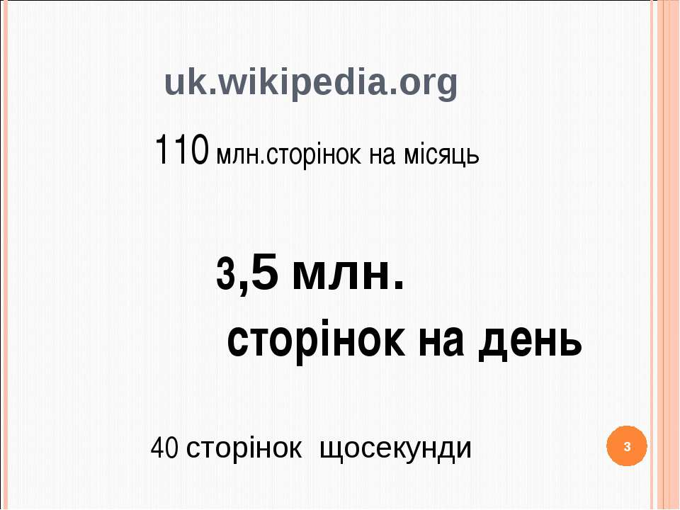 uk.wikipedia.org 110 млн.сторінок на місяць 3,5 млн. сторінок на день 40 стор...