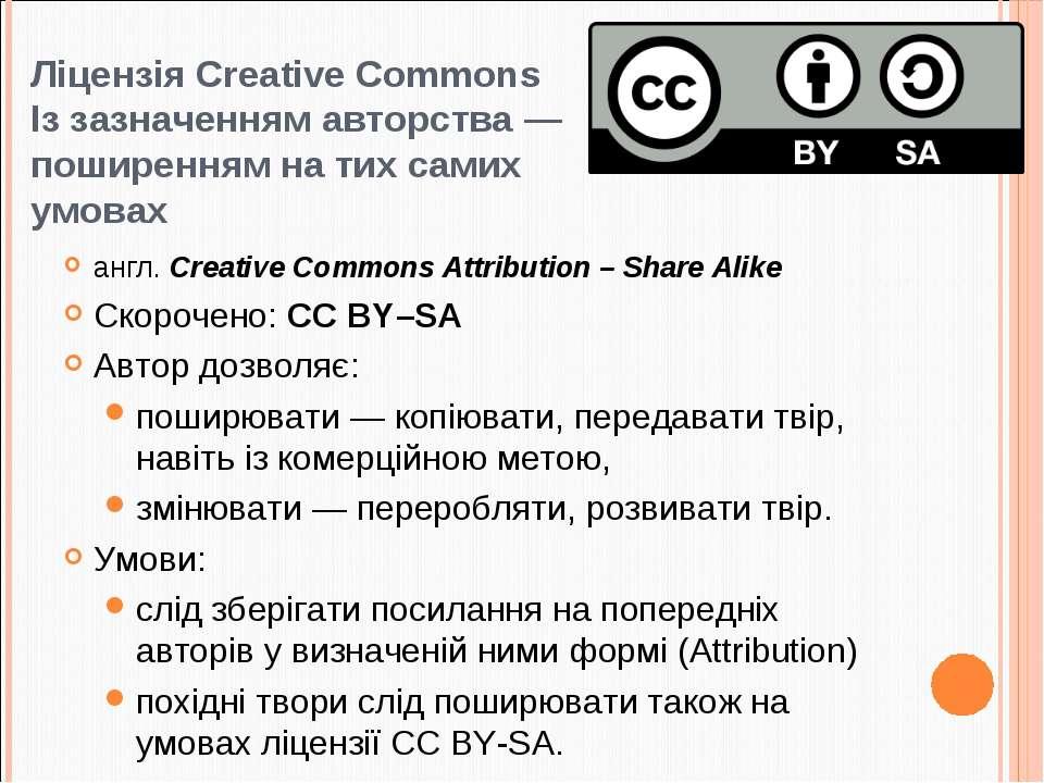 Ліцензія Creative Commons Із зазначенням авторства — поширенням на тих самих ...