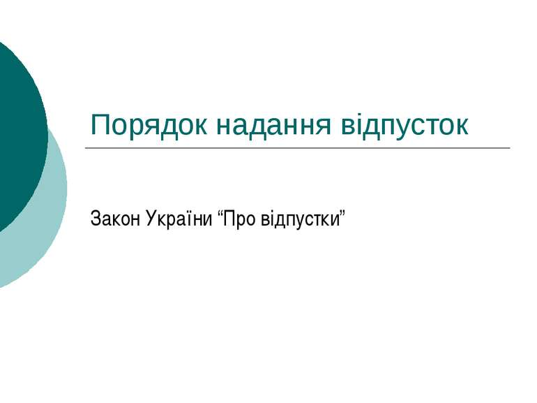 """Порядок надання відпусток Закон України """"Про відпустки"""""""