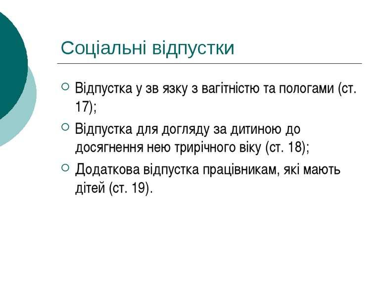 Соціальні відпустки Відпустка у зв язку з вагітністю та пологами (ст. 17); Ві...