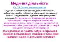 Медична діяльність Ст. 74 Основ законодавства Медичною і фармацевтичною діяль...
