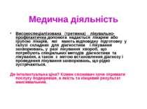 Медична діяльність Високоспеціалізована (третинна) лікувально-профілактична д...
