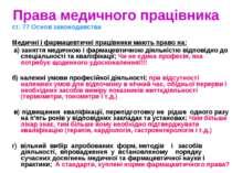 Права медичного працівника ст. 77 Основ законодавства Медичні і фармацевтичні...