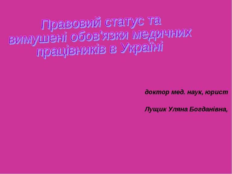 доктор мед. наук, юрист Лущик Уляна Богданівна,