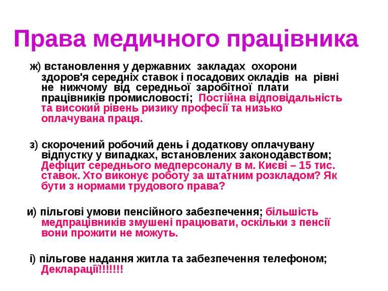 Права медичного працівника ж) встановлення у державних закладах охорони здоро...