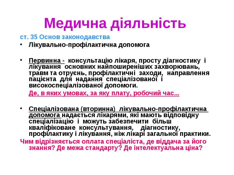 Медична діяльність ст. 35 Основ законодавства Лікувально-профілактична допомо...