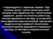 """У відповідності з Законом України """"Про охорону праці"""" суб'єкт (власник), який..."""