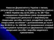Наказом Держкомітету України з питань регуляторної політики та підприємництва...