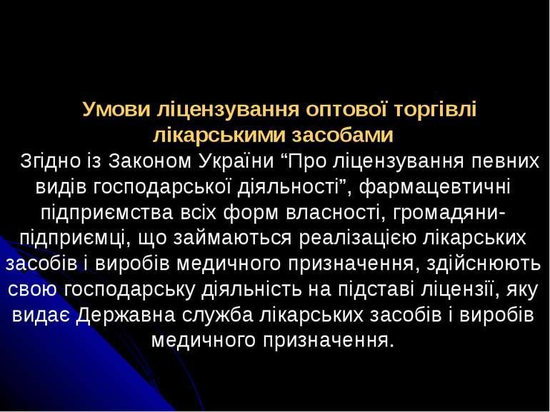 Умови ліцензування оптової торгівлі лікарськими засобами Згідно із Законом Ук...