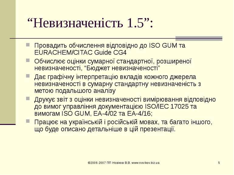 """""""Невизначеність 1.5"""": Провадить обчислення відповідно до ISO GUM та EURACHEM/..."""