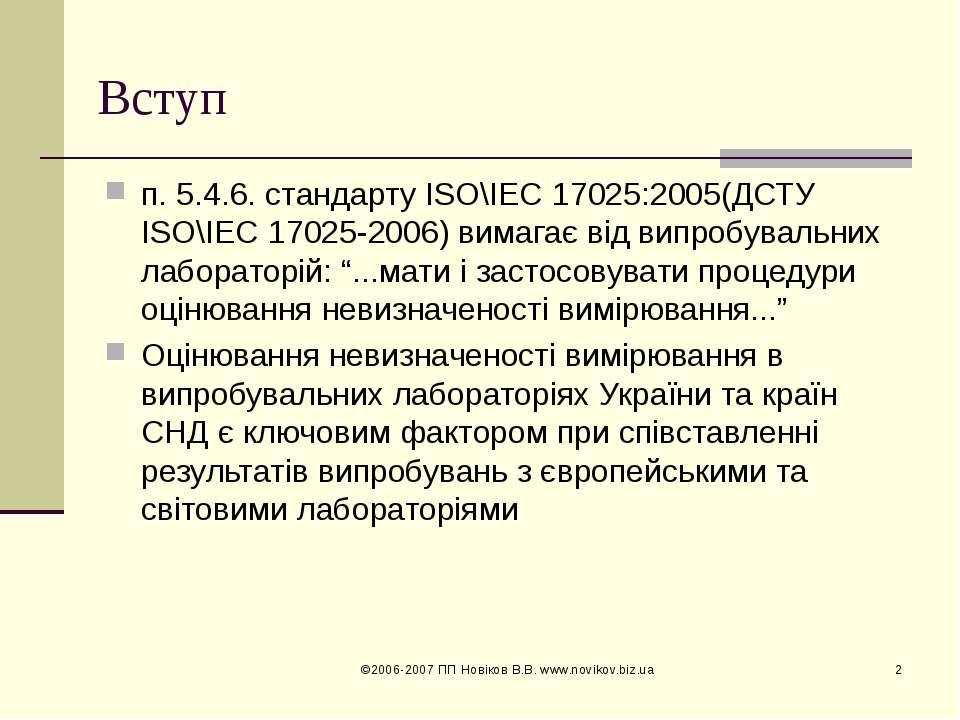 Вступ п. 5.4.6. стандарту ISO\IEC 17025:2005(ДСТУ ISO\IEC 17025-2006) вимагає...