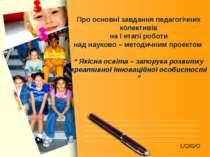 Про основні завдання педагогічних колективів на І етапі роботи над науково – ...