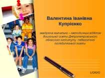 Валентина Іванівна Купрієнко завідуюча навчально – методичним відділом дошкіл...