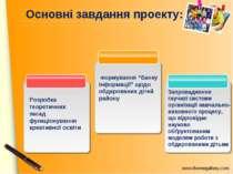 Основні завдання проекту: Розробка теоретичних засад функціонування креативно...