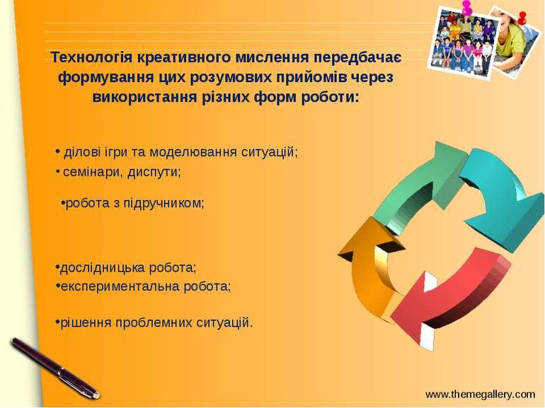 ділові ігри та моделювання ситуацій; семінари, диспути; робота з підручником;...