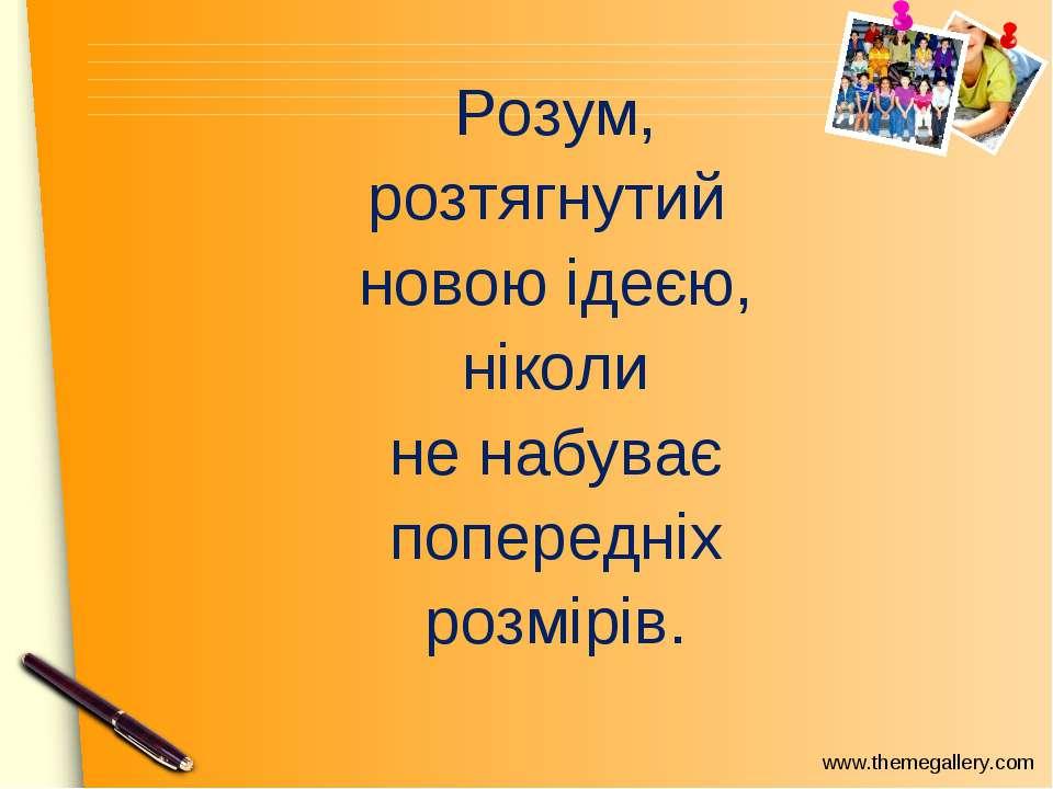 Розум, розтягнутий новою ідеєю, ніколи не набуває попередніх розмірів. www.th...