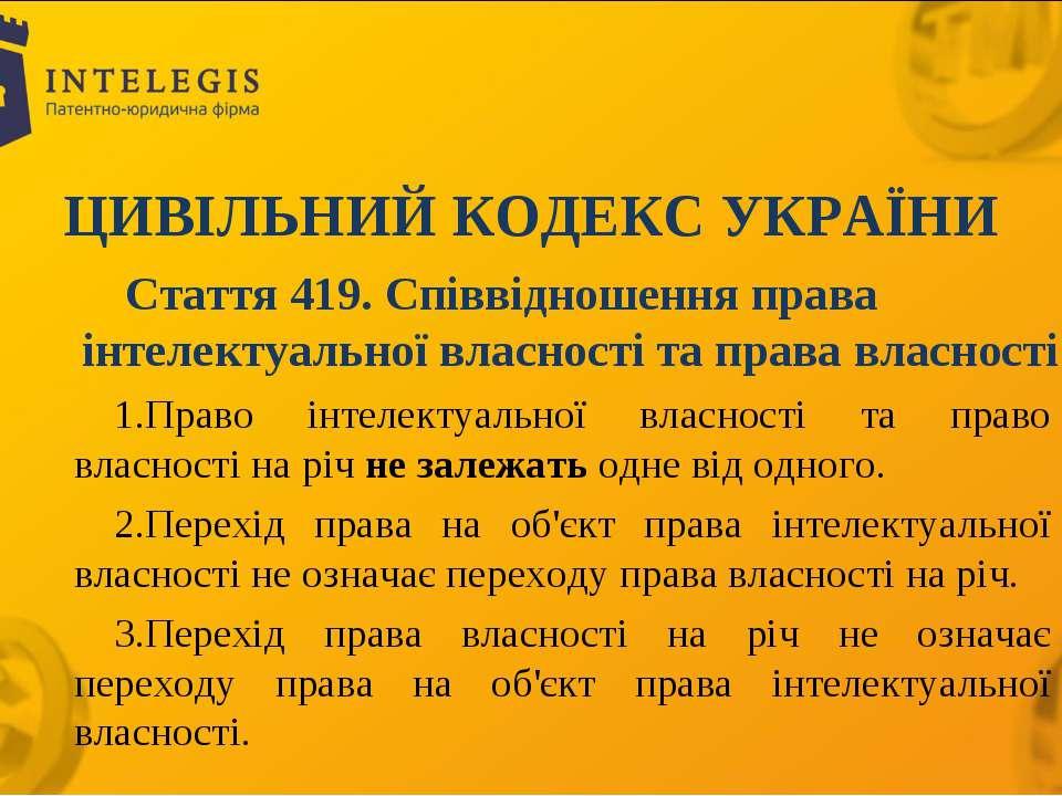 ЦИВІЛЬНИЙ КОДЕКС УКРАЇНИ Право інтелектуальної власності та право власності н...