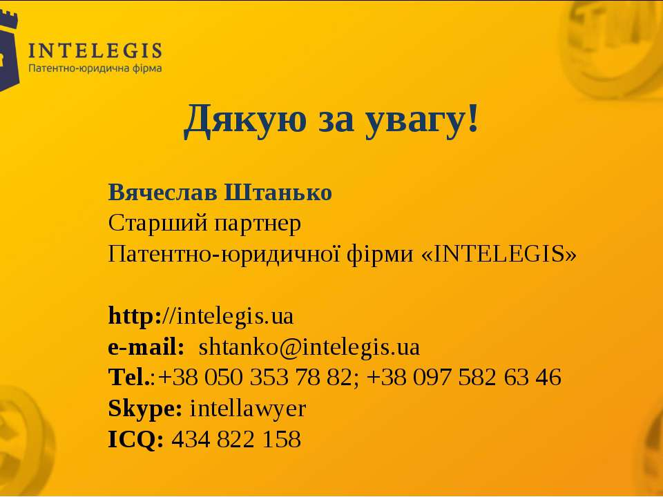 Дякую за увагу! Вячеслав Штанько Cтарший партнер Патентно-юридичної фірми «IN...
