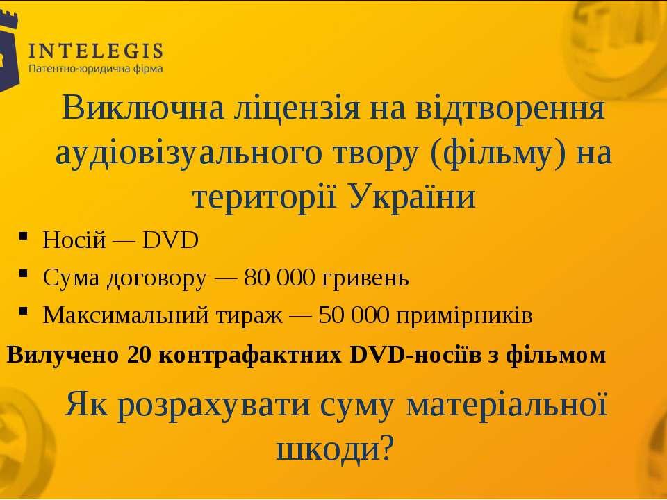 Виключна ліцензія на відтворення аудіовізуального твору (фільму) на території...