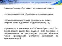 Зміни до Закону «Про захист персональних даних» розширення підстав обробки пе...