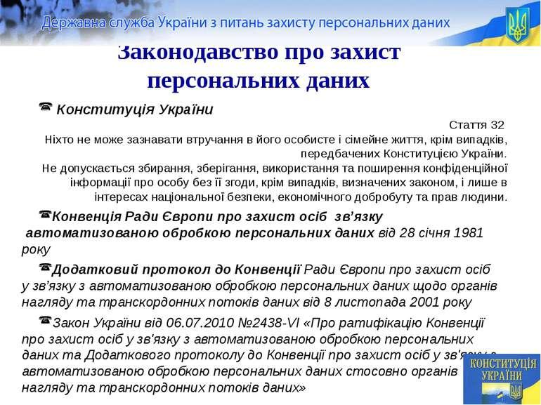 Законодавство про захист персональних даних Конституція України Стаття 32 Ніх...
