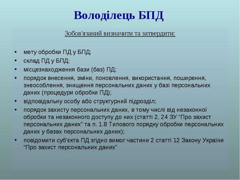 Володілець БПД Зобов'язаний визначити та затвердити: мету обробки ПД у БПД; с...