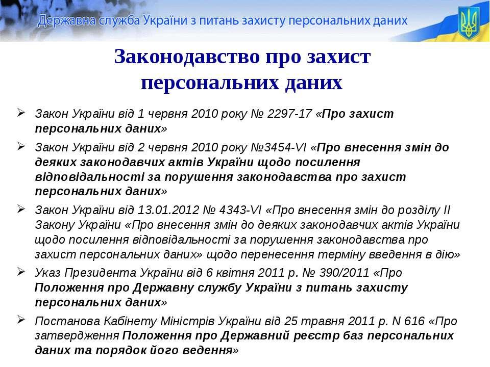Законодавство про захист персональних даних Закон України від 1 червня 2010 р...