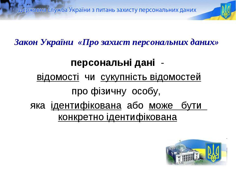 Закон України «Про захист персональних даних» персональні дані - відомості чи...
