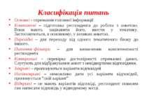 Класифікація питань Основні - отримання головної інформації Контактні – підго...