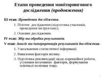 * Етапи проведення моніторингового дослідження (продовження) ІІІ етап: Провед...
