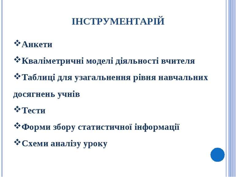 ІНСТРУМЕНТАРІЙ Анкети Кваліметричні моделі діяльності вчителя Таблиці для уза...