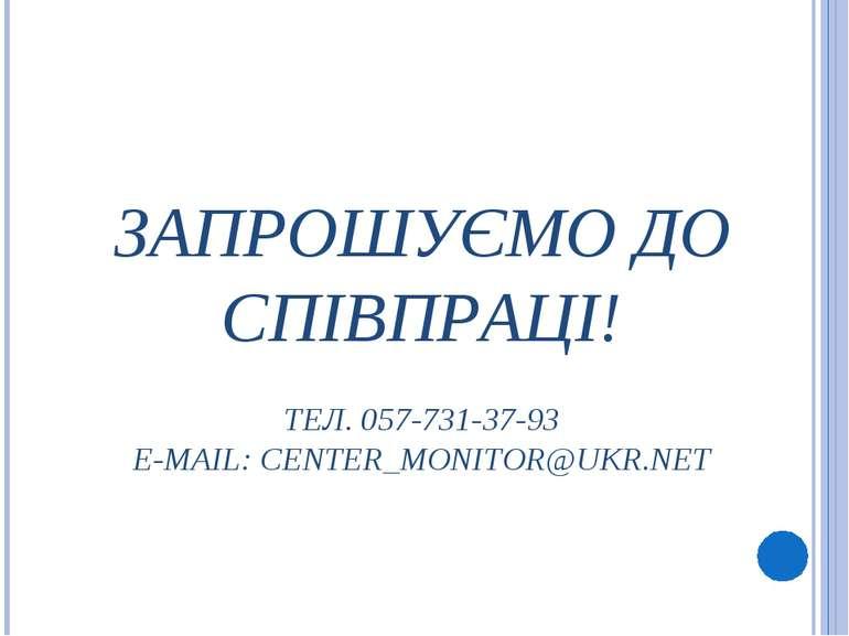 ЗАПРОШУЄМО ДО СПІВПРАЦІ! ТЕЛ. 057-731-37-93 E-MAIL: CENTER_MONITOR@UKR.NET