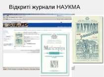 Відкриті журнали НАУКМА