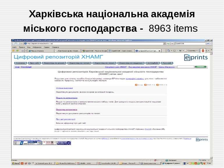 Харківська національна академія міського господарства - 8963 items