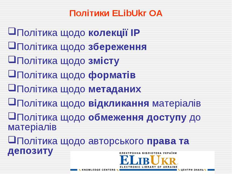 Політики ELibUkr OA Політика щодо колекції ІР Політика щодо збереження Політи...