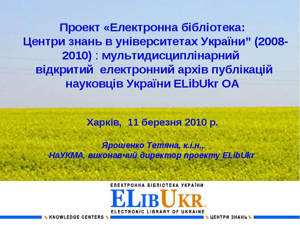"""Проект «Електронна бібліотека: Центри знань в університетах України"""" (2008-20..."""