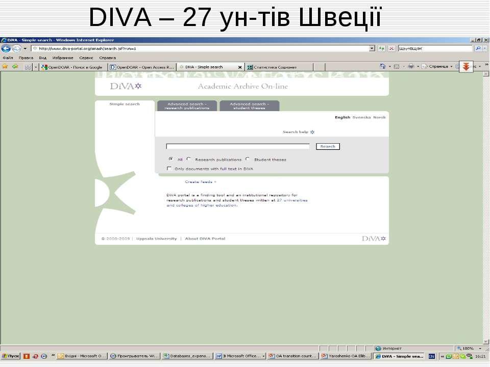 DIVA – 27 ун-тів Швеції