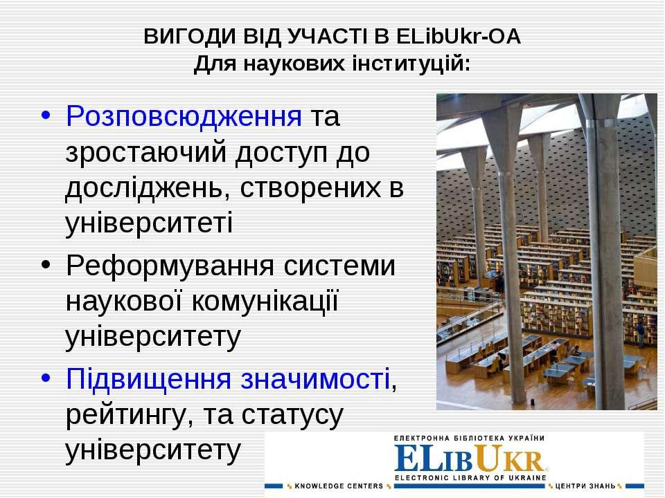 ВИГОДИ ВІД УЧАСТІ В ELibUkr-OA Для наукових інституцій: Розповсюдження та зро...