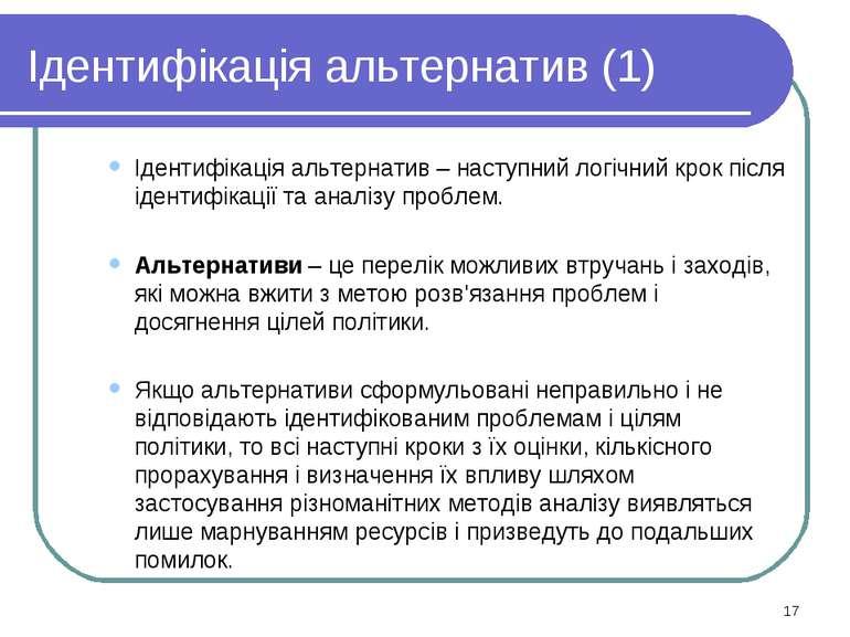Ідентифікація альтернатив (1) Ідентифікація альтернатив – наступний логічний ...