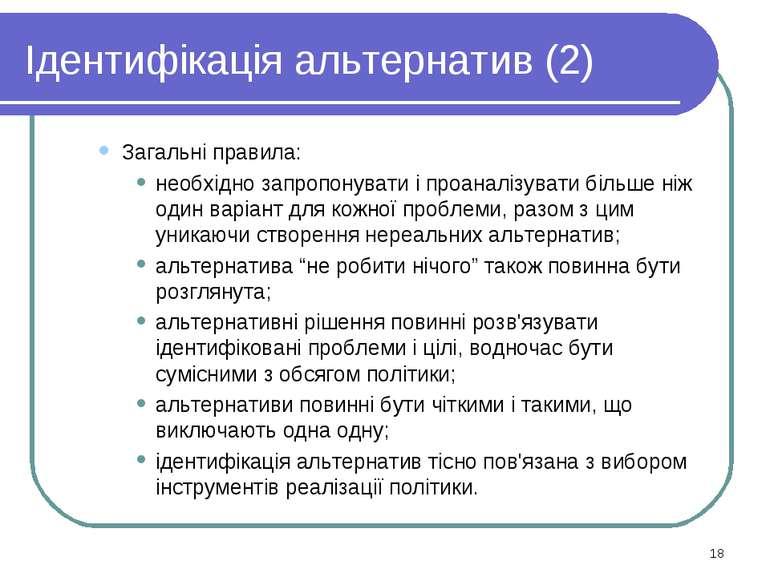 Ідентифікація альтернатив (2) Загальні правила: необхідно запропонувати і про...