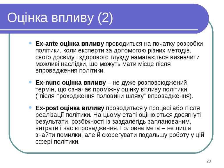 Оцінка впливу (2) Ex-ante оцінка впливу проводиться на початку розробки політ...