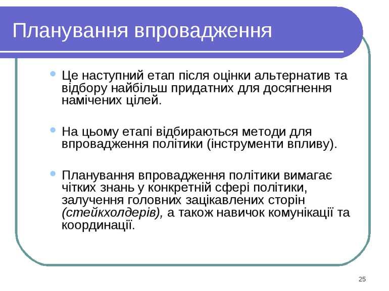 Планування впровадження Це наступний етап після оцінки альтернатив та відбору...