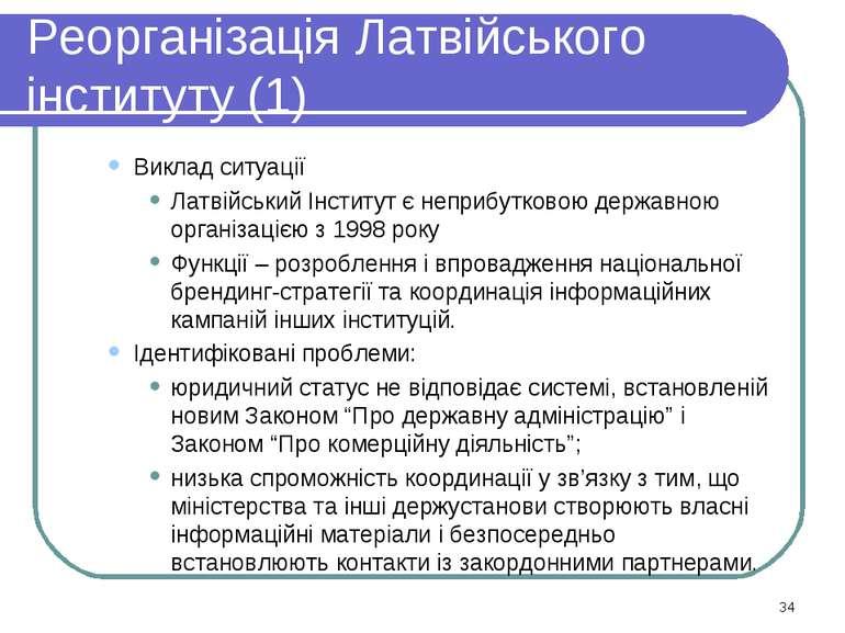 Реорганізація Латвійського інституту (1) Виклад ситуації Латвійський Інститут...