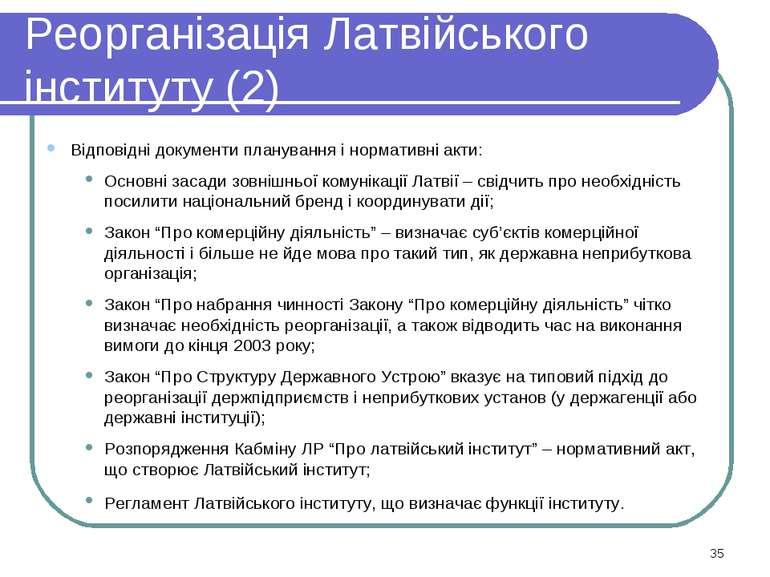 Реорганізація Латвійського інституту (2) Відповідні документи планування і но...