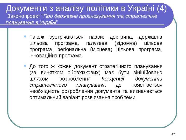 """Документи з аналізу політики в Україні (4) Законопроект """"Про державне прогноз..."""