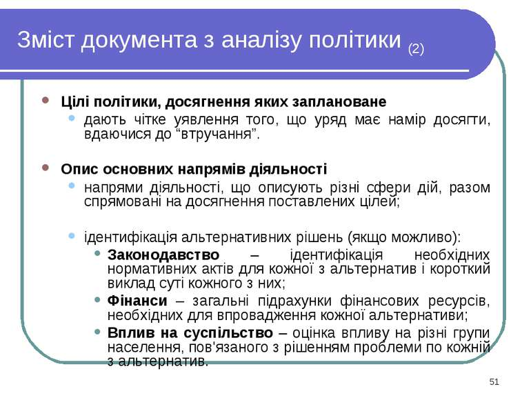 Зміст документа з аналізу політики (2) Цілі політики, досягнення яких заплано...